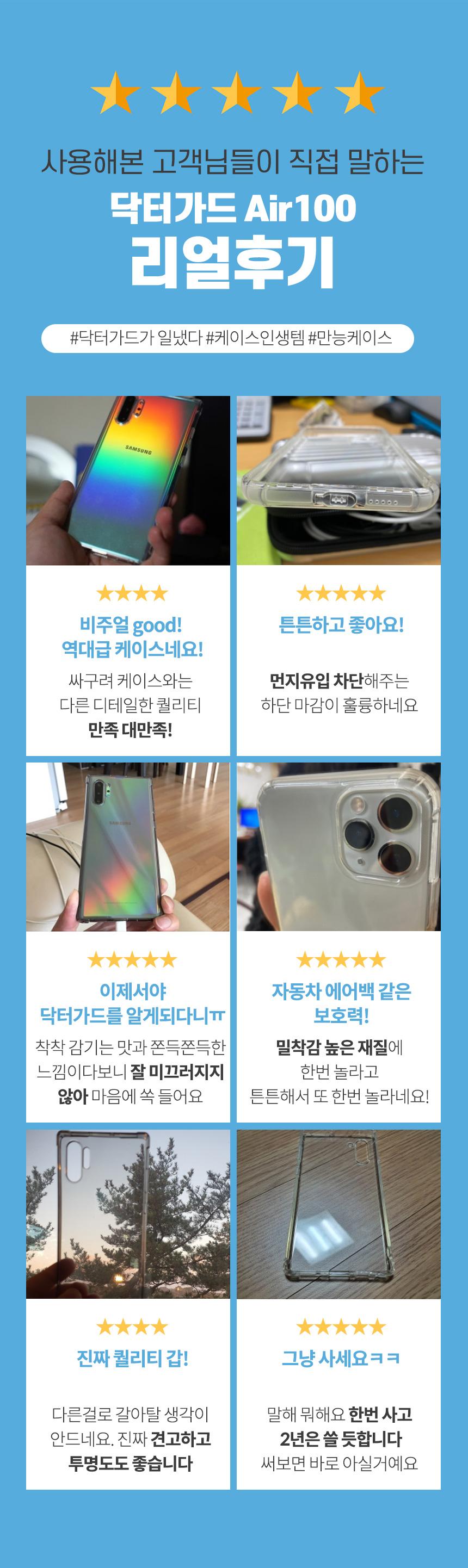 닥터가드 슈퍼글라스 강화유리케이스 아이폰11 PRO MAX 아이폰X MAX XR 갤럭시S10 E + 플러스 갤럭시노트10 + - 제네시스, 21,100원, 케이스, 아이폰 11 Pro MAX